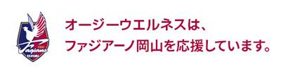 ファジアーノ岡山を応援しています。