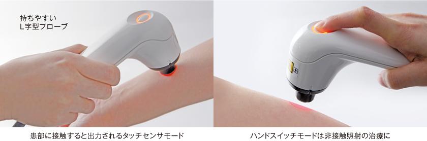持ちやすいL字型プローブ/患部に接触すると出力されるタッチセンサモード/ハンドスイッチモードは非接触照射の治療に