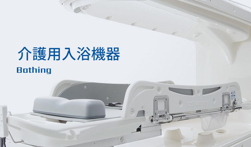 介護入浴装置