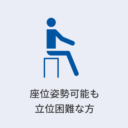 座位姿勢可能も立位困難な方