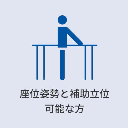 座位姿勢と補助立位可能な方