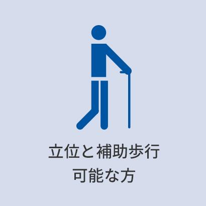立位と補助歩行可能な方