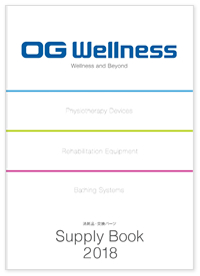 OG Wellness(オージー技研)Supply Book(消耗品・交換パーツカタログ)2018