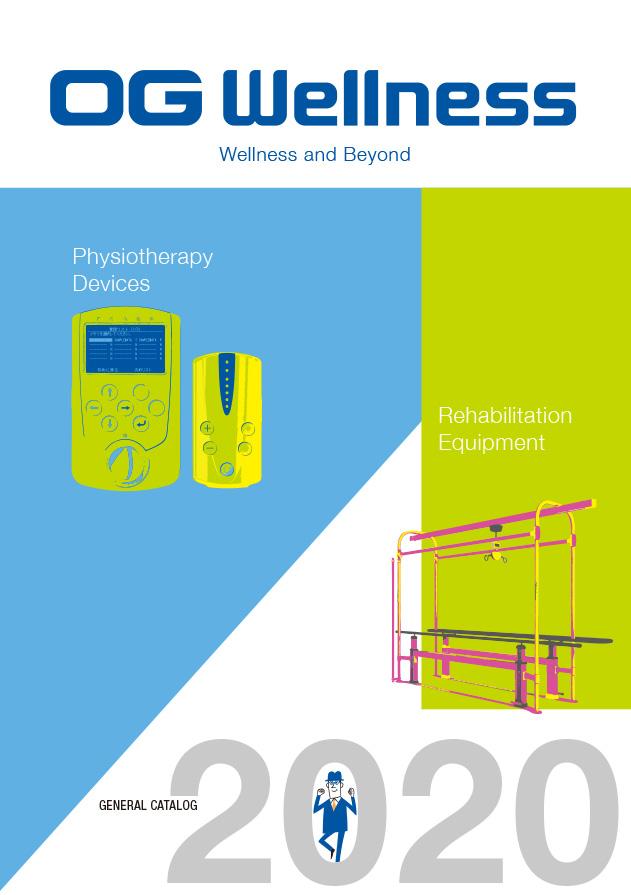 OG Wellness(オージー技研)物理療法機器・リハビリ機器カタログ2020