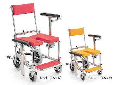 シャワーチェアKSシリーズ KS3-R(レッド) KS3-Y(イエロー)