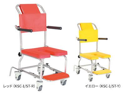 シャワーチェアKSシリーズ KSC-1/ST-R(レッド) KSC-1/ST-Y(イエロー)