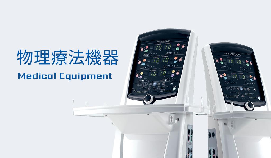 物理療法機器 オージーウエルネス 物理療法機器・リハビリ機器・入浴 ...