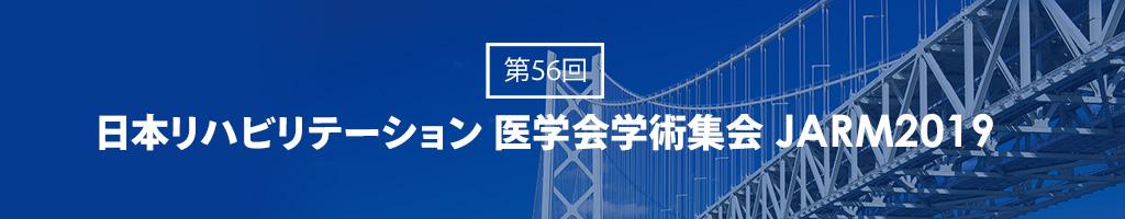 日本リハビリテーション医学会学術集会 JARM2019