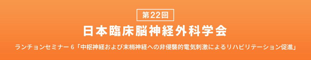 第22回日本臨床脳神経外科学会