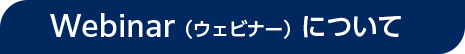 Webinar(ウェビナー)について