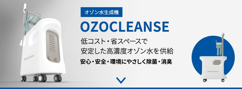 低コスト・省スペースで安定した高濃度オゾン水を供給 安心・安全・環境にやさしく除菌・消臭