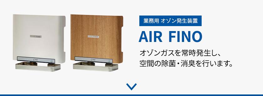 業務用オゾン発生装置AIRFINO オゾンガスを常時発生し空間の除菌・消臭を行います