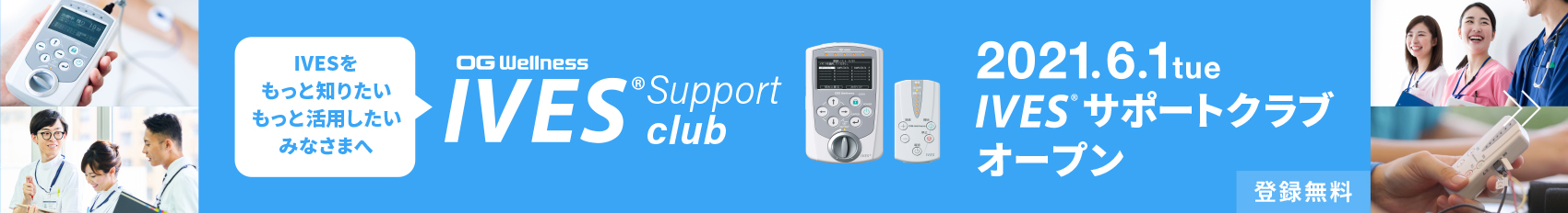 IVESサポートクラブ
